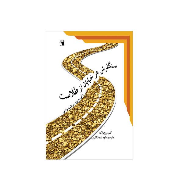 کتاب سنگفرش هر خیابان از طلاست اثر کیم ووچونگ انتشارات معیار علم