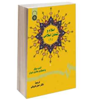 کتاب اسلام و تمدن اسلامی (1) اثر آندره میکل و هانری لوران نشر سمت