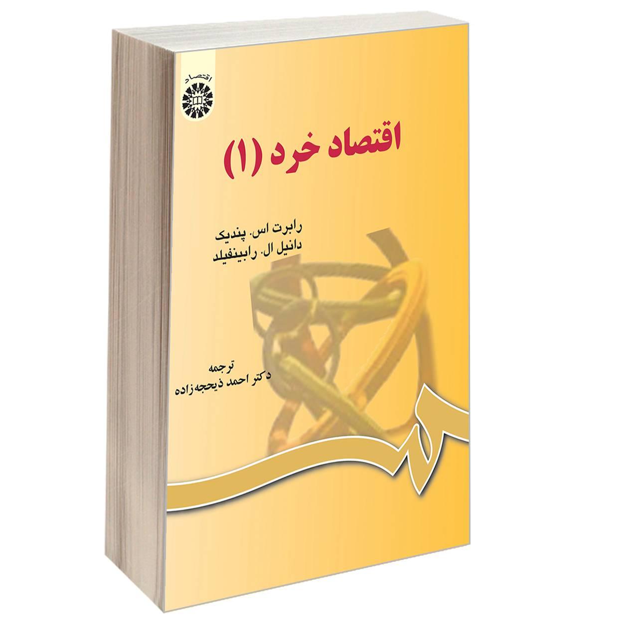 کتاب اقتصاد خرد (1) اثر رابرت اس. پندیک و دانیل ال. رابینفیلد نشر سمت