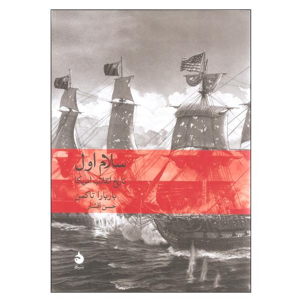کتاب سلام اول اثر باربارا تاکمن نشر ماهی