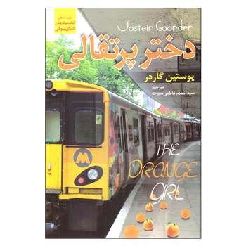 کتاب دختر پرتقالی اثر یوستین گاردر نشر نسیم قلم