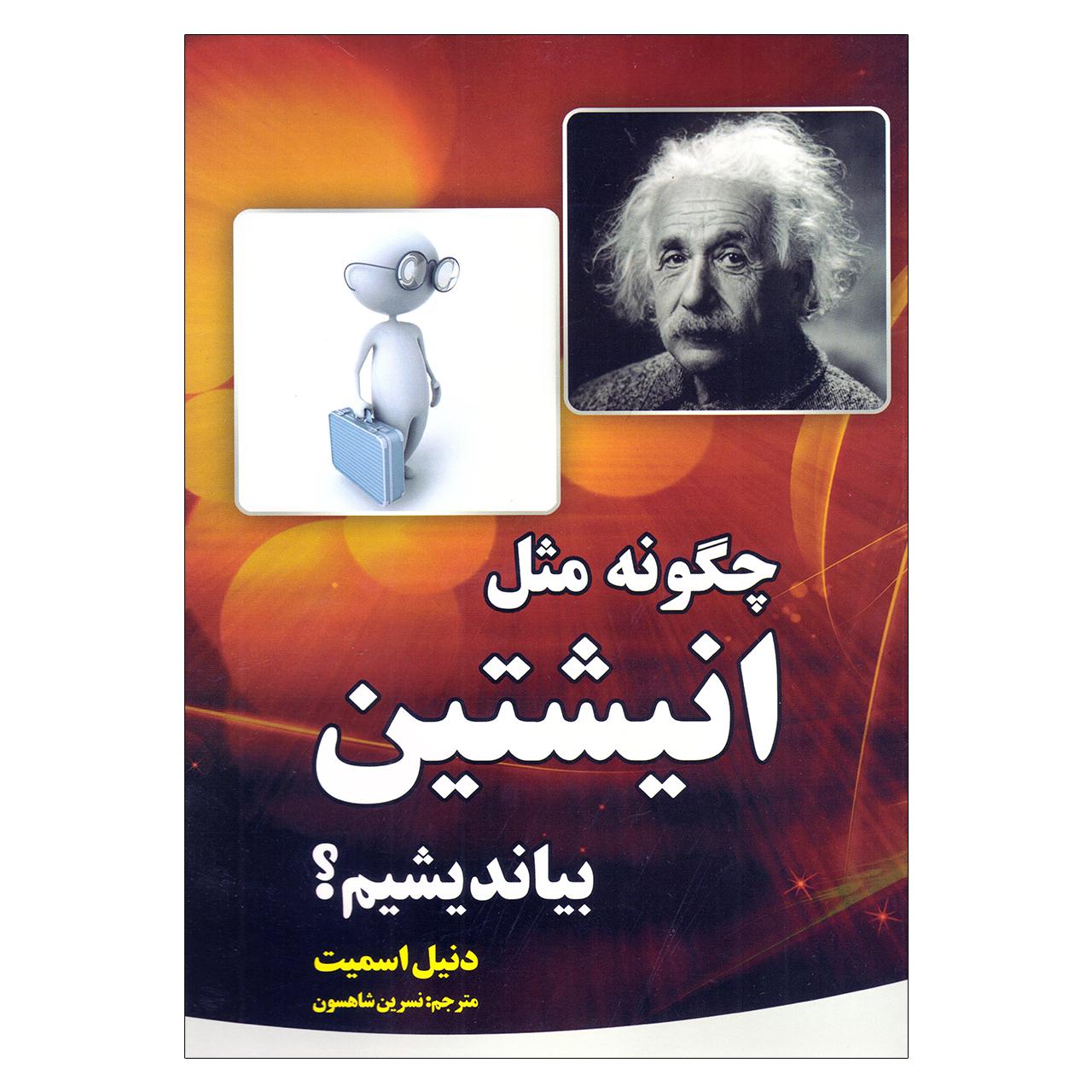 خرید                      کتاب چگونه مثل انیشتین بیاندیشیم؟ اثر دنیل اسمیت نشر آثار نور