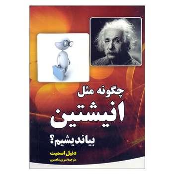 کتاب چگونه مثل انیشتین بیاندیشیم؟ اثر دنیل اسمیت نشر آثار نور