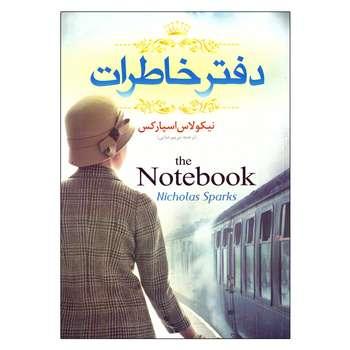 کتاب دفتر خاطرات اثر نیکولاس اسپارکس نشر نسیم قلم