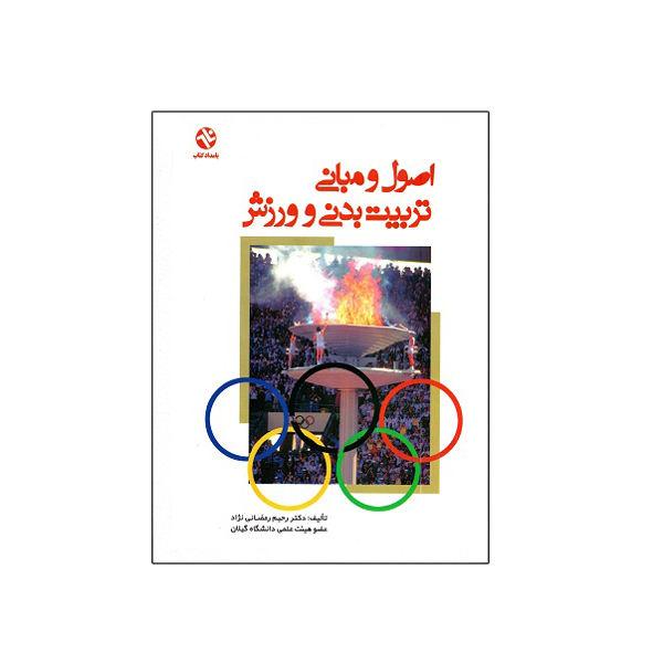 کتاب اصول و مبانی تربیت بدنی و ورزش اثر دکتر رحیم رمضانی نژاد انتشارات بامداد کتاب