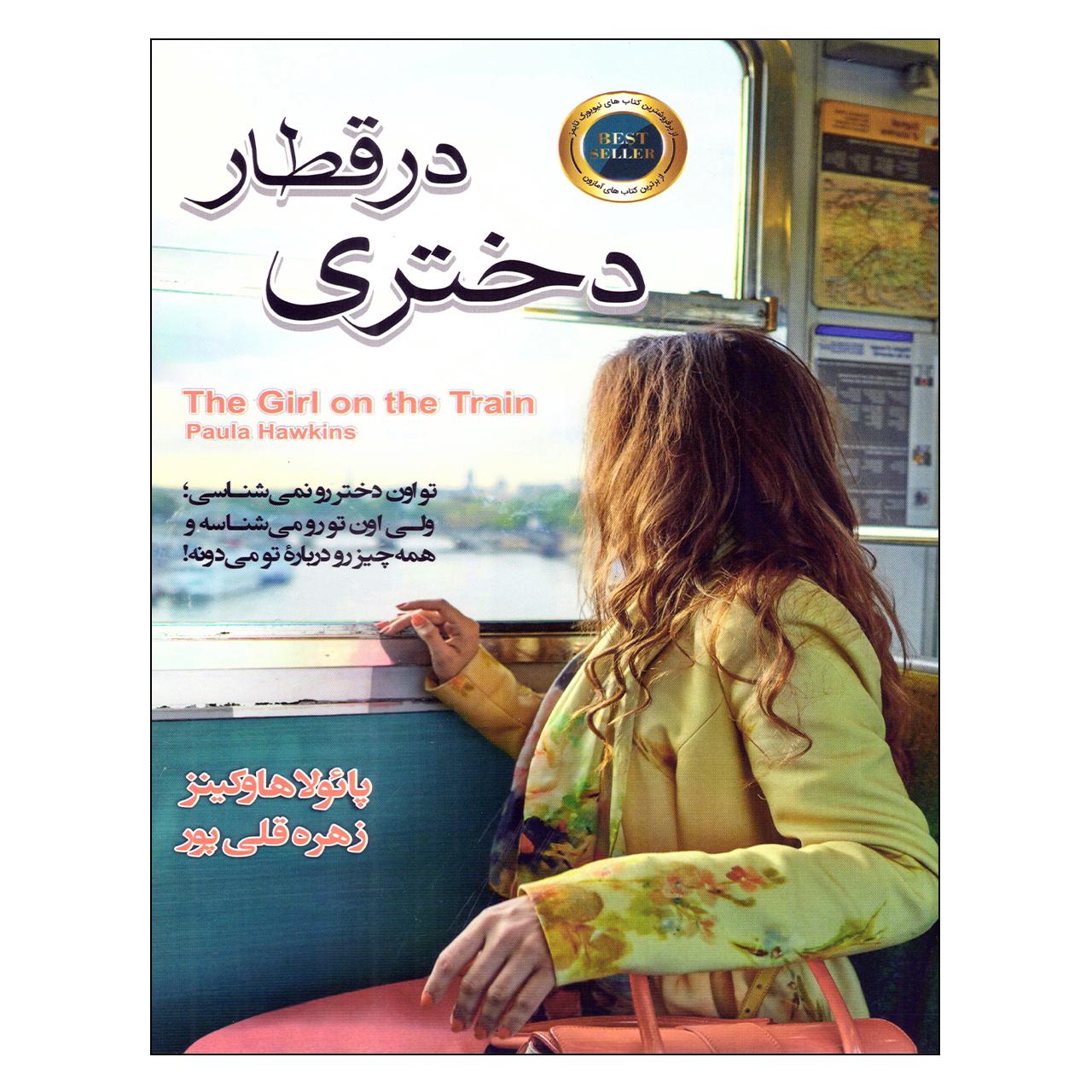 خرید                      کتاب دختری در قطار اثر پائولا هاوکینز انتشارات آتیسا