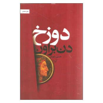 کتاب دوزخ اثر دن براون نشر کتابسرای تندیس