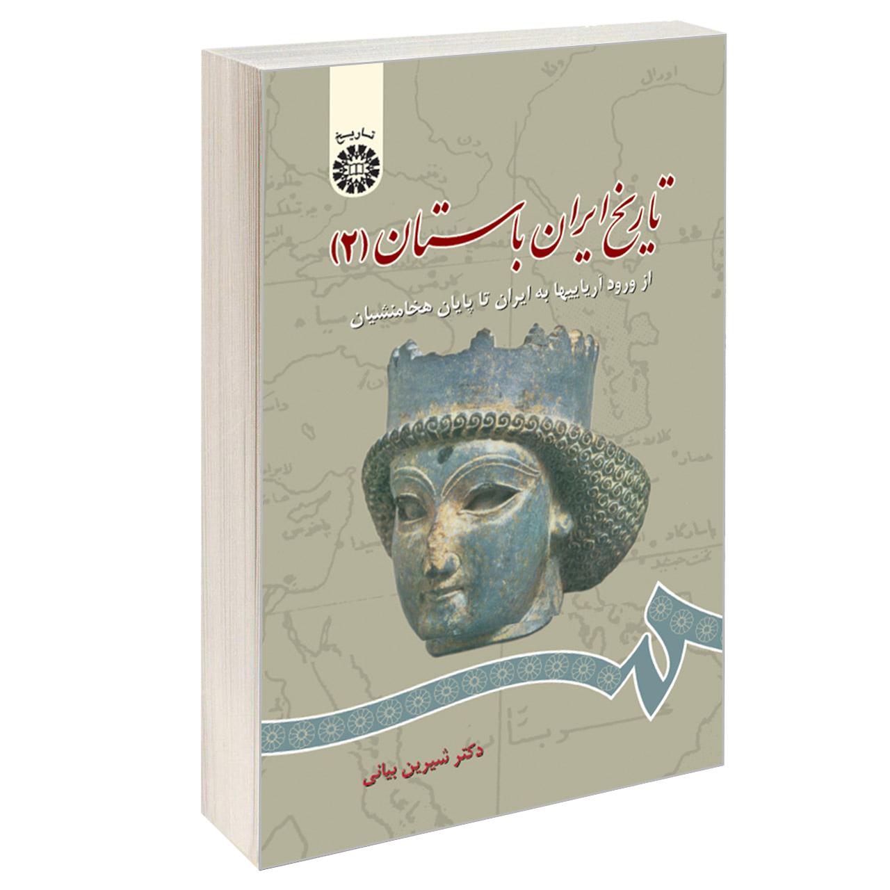 خرید                      کتاب تاریخ ایران باستان (2) از ورود آریاییها به ایران تا پایان هخامنشیان اثر دکتر شیرین بیانی نشر سمت