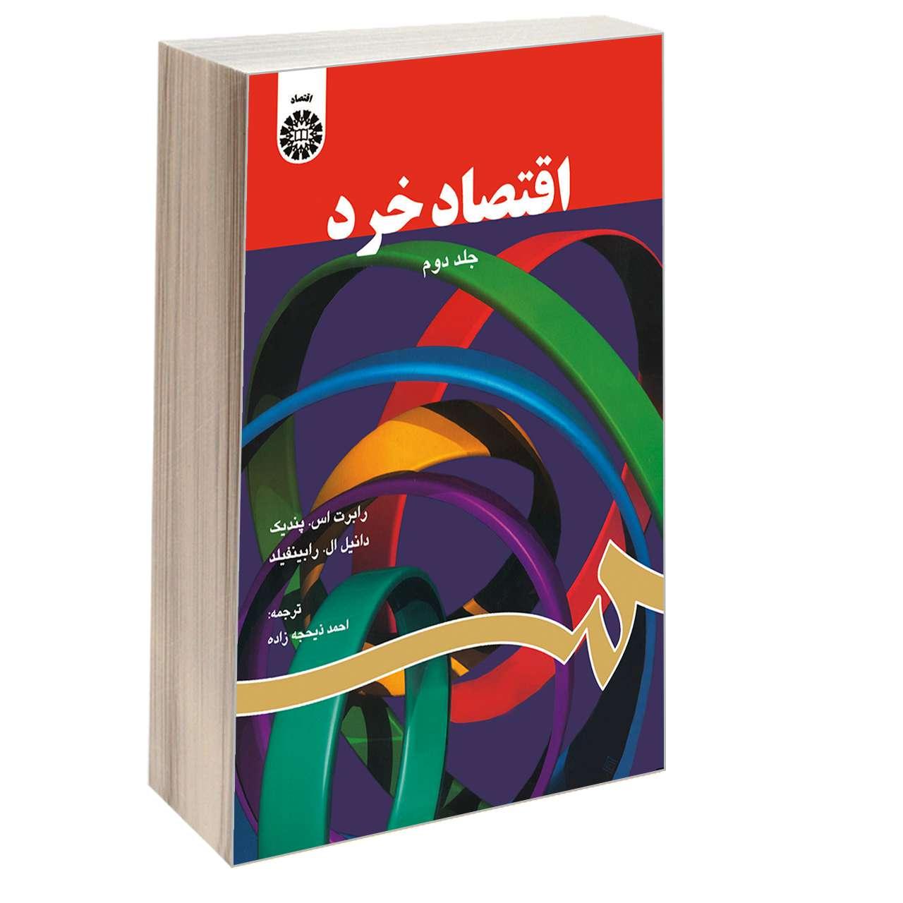 کتاب اقتصاد خرد اثر رابرت اس. پندیک و دانیل ال. رابینفیلد نشر سمت جلد 2