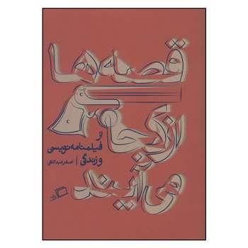 کتاب قصه ها از کجا می آیند اثر اصغر عبداللهی نشر اطراف