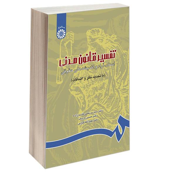 کتاب تفسیر قانون مدنی اسناد، آراء و اندیشه های حقوقی اثر جمعی از نویسندگان نشر سمت