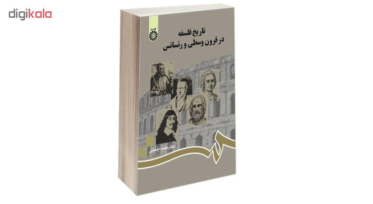 خرید                      کتاب تاریخ فلسفه در قرون وسطی و رنسانس اثر دکتر محمد ایلخانی نشر سمت