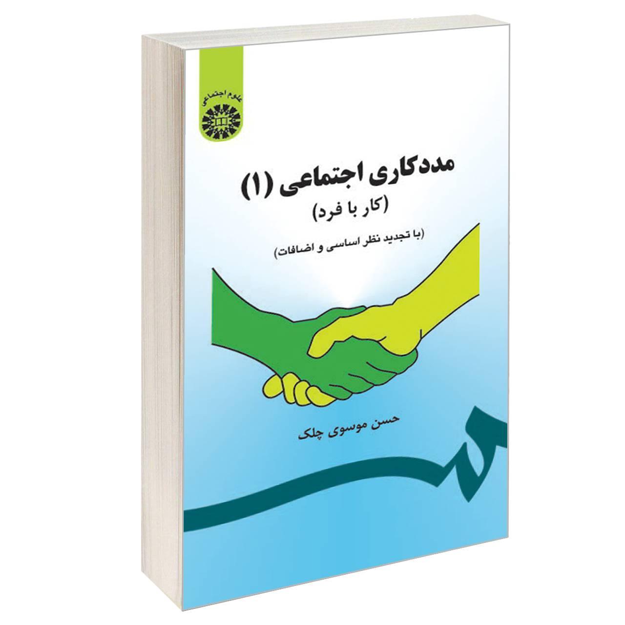 خرید                      کتاب مددکاری اجتماعی (1) (کار با فرد) اثر حسن موسوی چلک نشر سمت