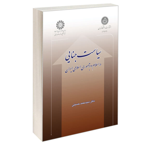 کتاب سیاست جنایی در اسلام و در جمهوری اسلامی ایران اثر دکتر سید محمد حسینی نشر سمت