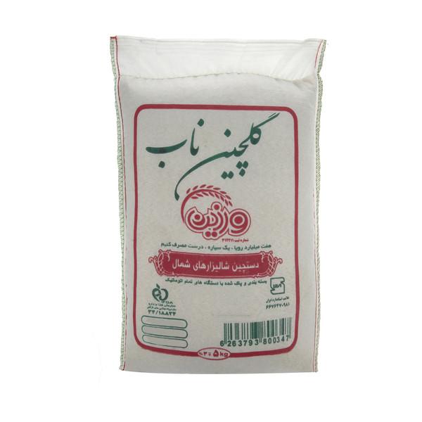 برنج صدری گلچین ناب ورزین - 5 کیلوگرم