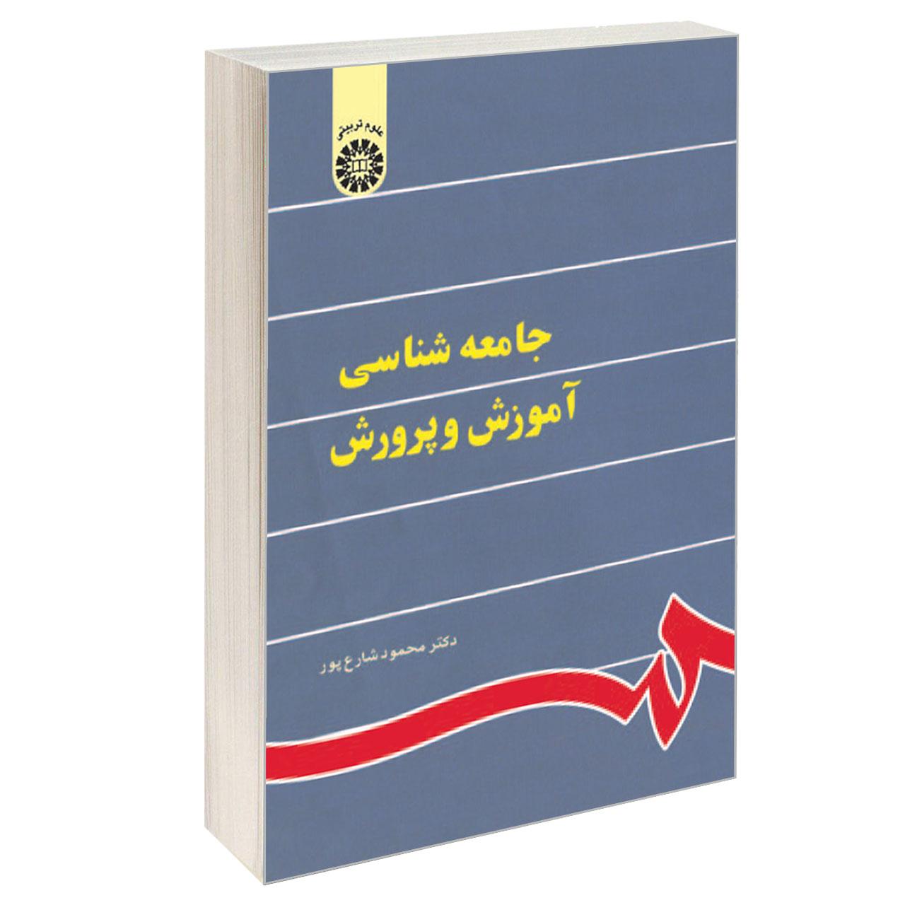 خرید                      کتاب جامعه شناسی آموزش و پرورش اثر دکتر محمود شارع پور نشر سمت