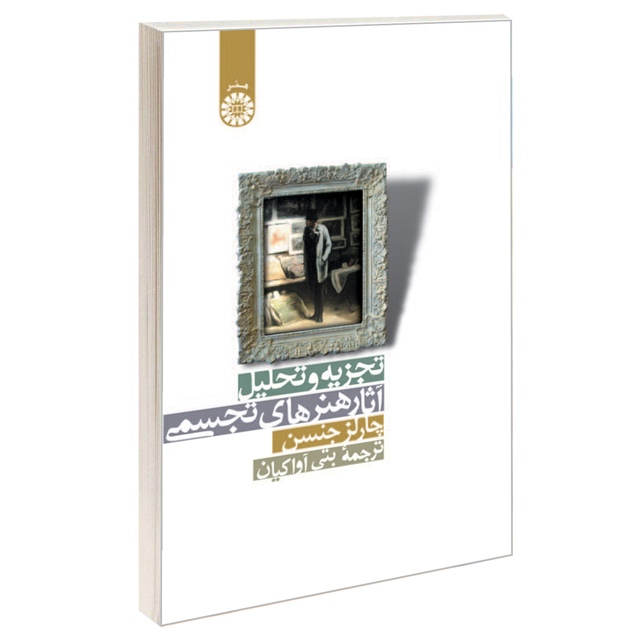 خرید                      کتاب تجزیه و تحلیل آثار هنرهای تجسمی اثر چارلز جنسن نشر سمت