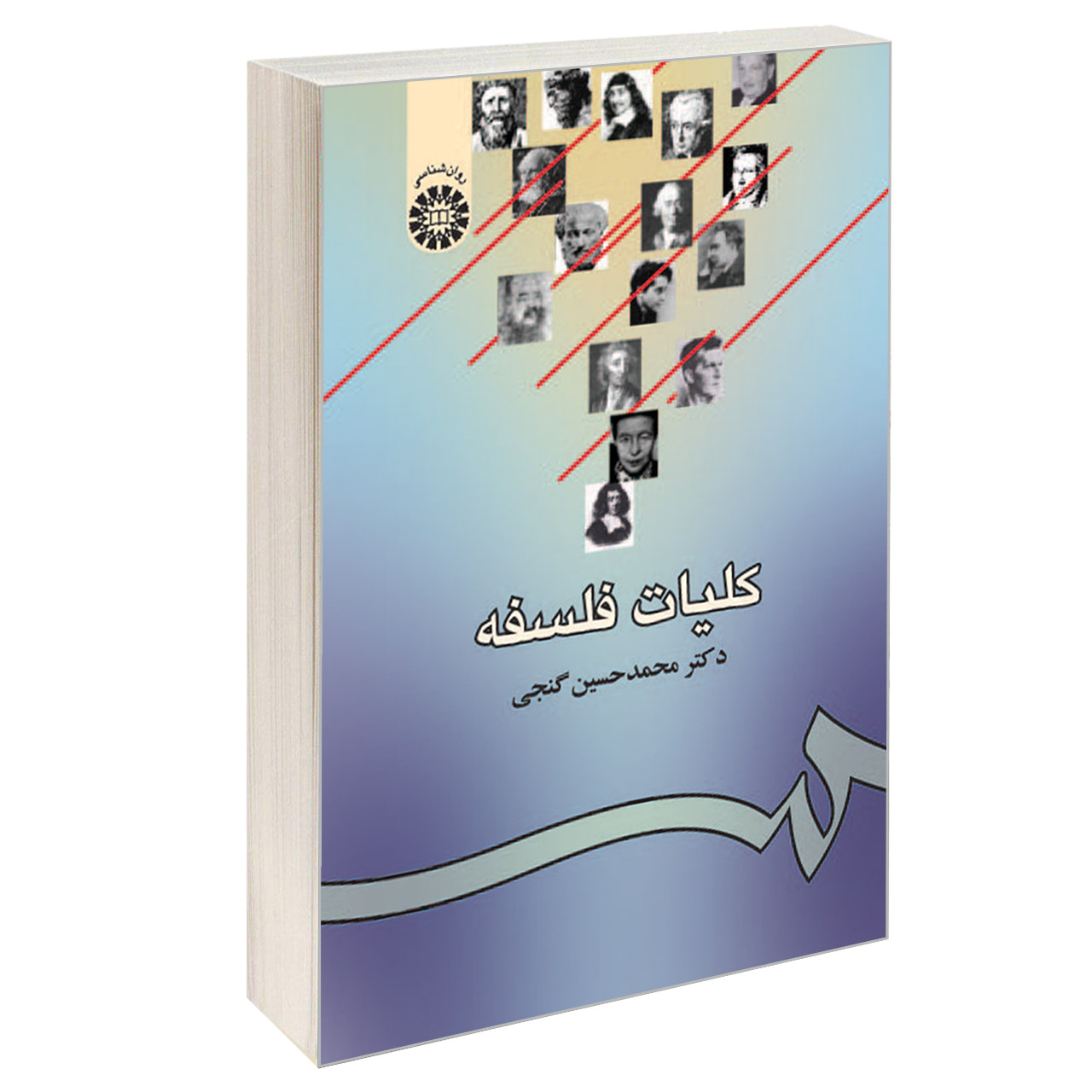 خرید                      کتاب کلیات فلسفه اثر دکتر محمد حسین گنجی نشر سمت