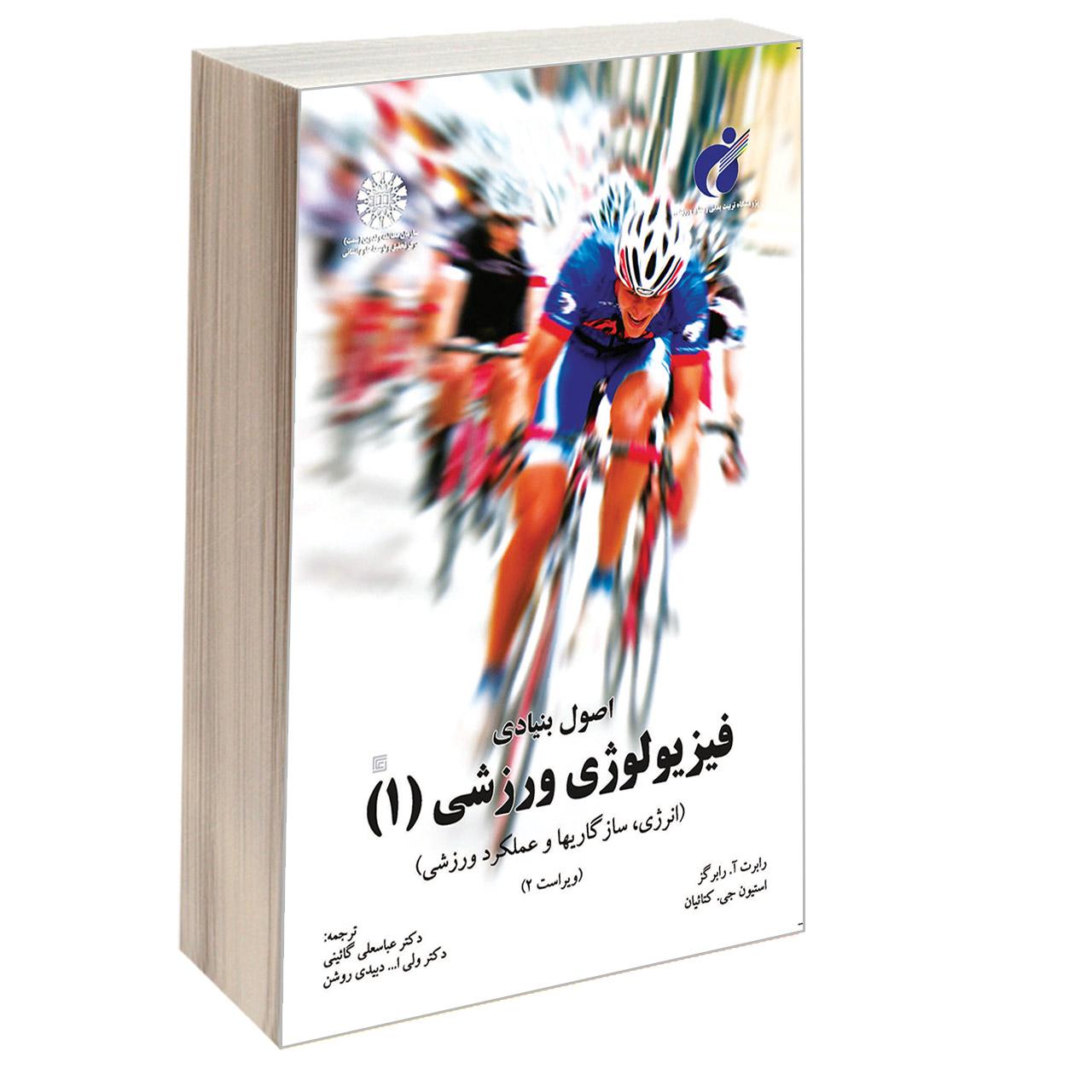 خرید                      کتاب اصول بنیادی فیزیولوژی ورزشی 1 اثر رابرت آ. رابر گز و استیون جی. کتائیان نشر سمت