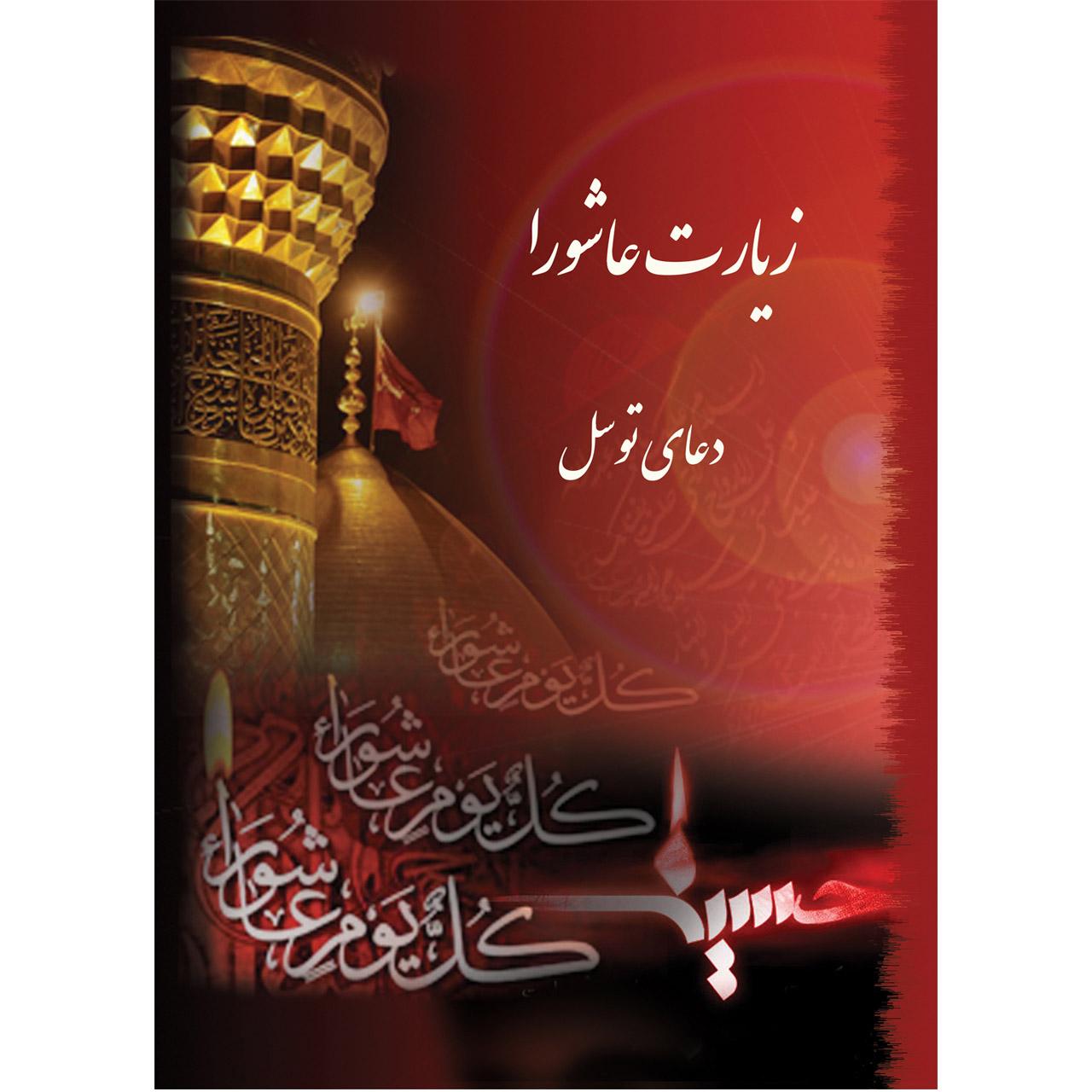 کتاب زیارت عاشورا و دعای توسل ترجمه مهدي الهي قمشه اي انتشارات یاس بهشت
