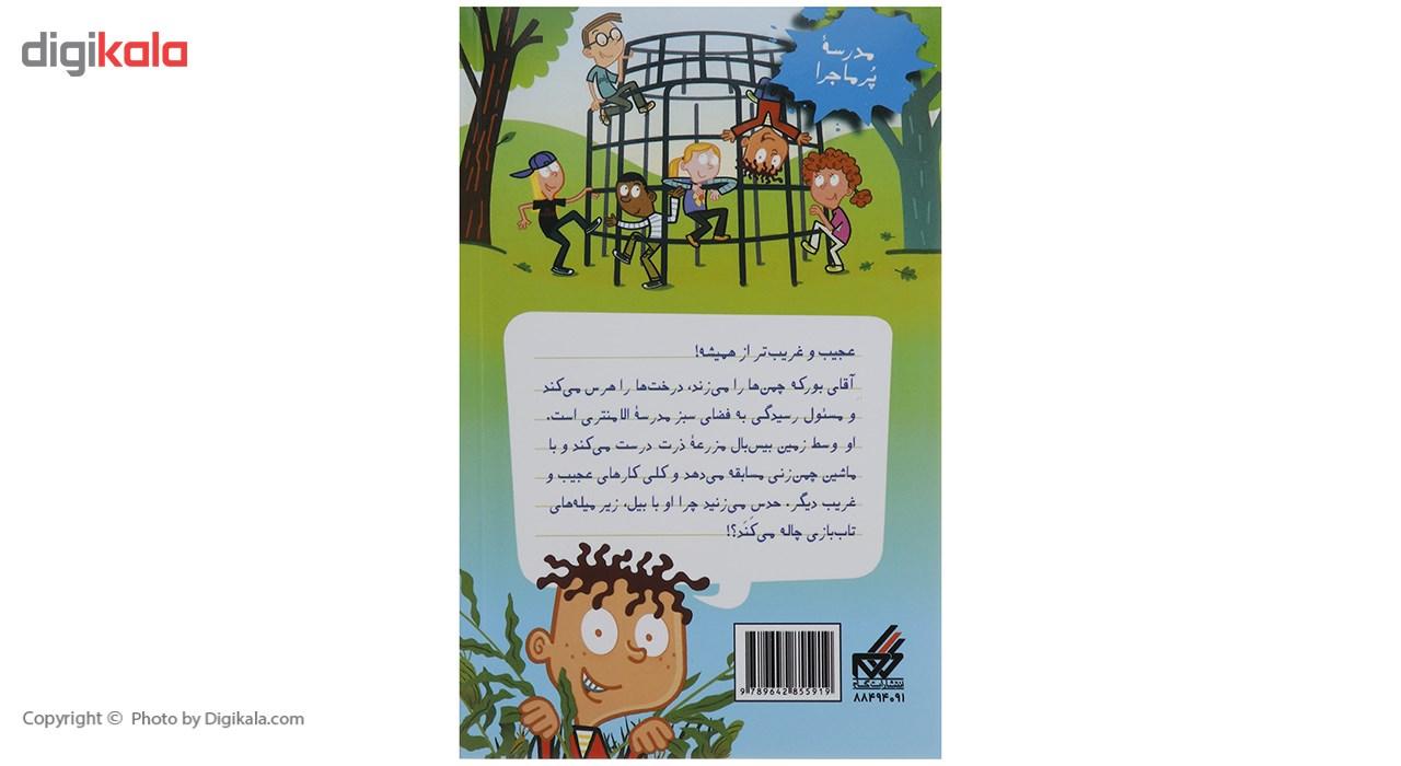 خرید                      کتاب مدرسه پر ماجرا  28 تب طلا  اثر دن گاتمن