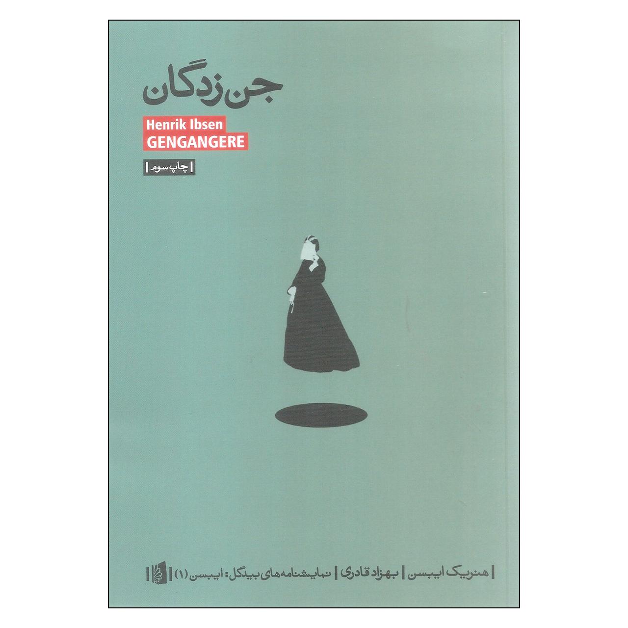 خرید                      کتاب جن زدگان اثر هنریک ایبسن نشر بیدگل