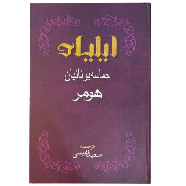 کتاب ایلیاد اثر هومر انتشارات بهزاد