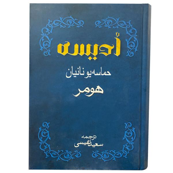 کتاب ادیسه اثر هومر انتشارات بهزاد