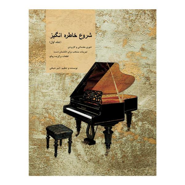 کتاب شروع خاطره انگیز قطعات برگزیده پیانو تمرین و تئوری موسیقی اثر امیر شیخی انتشارات یاشنا جلد ۱