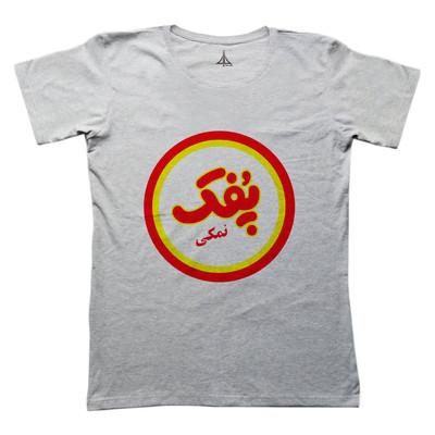 تی شرت زنانه به رسم طرح پفک نمکی کد 4469