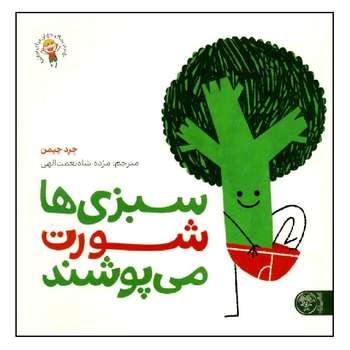 کتاب سبزی ها شورت می پوشند اثر جرد چپمن انتشارات کتاب پارک