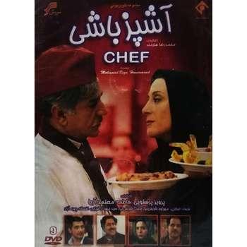 مجموعه کامل سریال آشپزباشی اثر محمد رضا هنرمند
