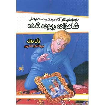 کتاب شاهزاده ربوده شده اثر ران روی انتشارات مبین اندیشه