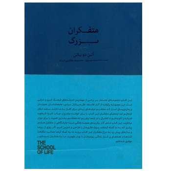 کتاب متفکران بزرگ اثر آلن دو باتن انتشارات کتابسرای نیک