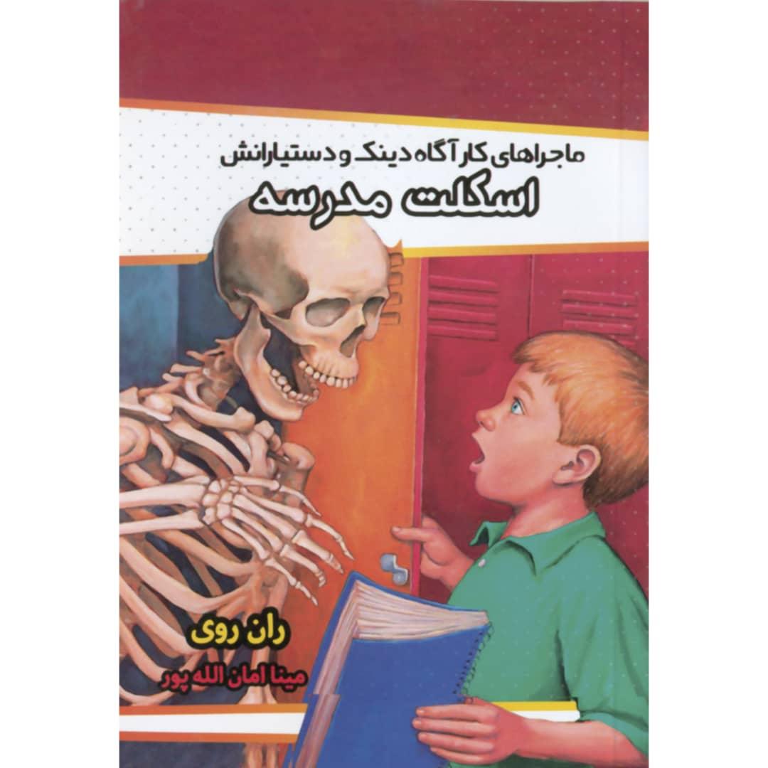 کتاب اسکلت مدرسه اثر ران روی انتشارات مبین اندیشه