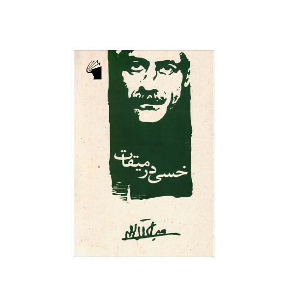 کتاب خسی در میقات اثر جلال ال احمد انتشارات معیار علم