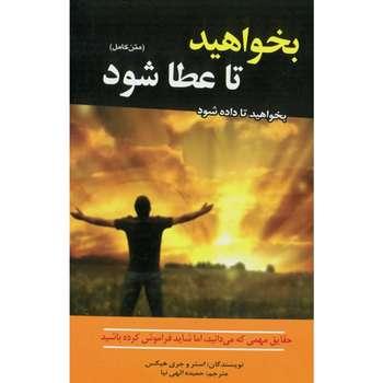 کتاب بخواهید تا عطا شود اثر استر و جری هیکس انتشارات آستان مهر