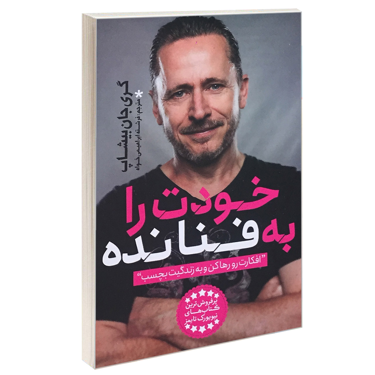 خرید                      کتاب خودت را به فنا نده اثر گری جان بیشاپ انتشارات یوشیتا