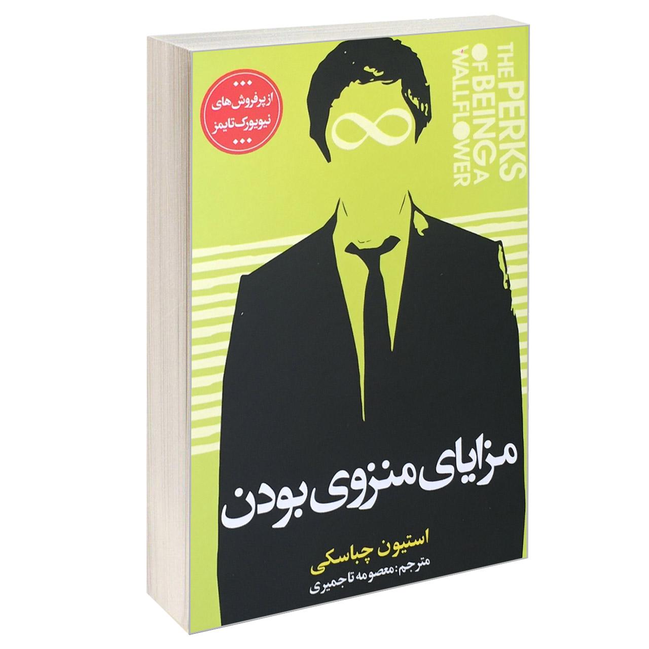 خرید                      کتاب مزایای منزوی بودن اثر استیون چباسکی انتشارات آثار امین