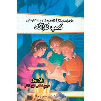 کتاب کمپ کارآگاه اثر ران روی انتشارات مبین اندیشه