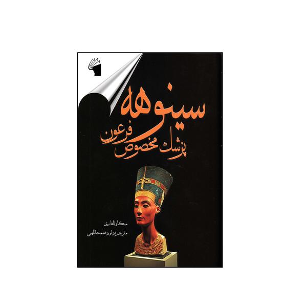 کتاب سینوهه پزشک مخصوص فرعون اثر میکا والتاری انتشارات معیار علم