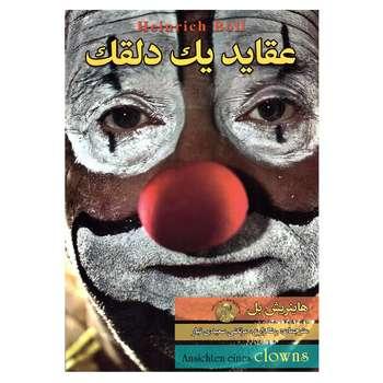 کتاب عقاید یک دلقک اثر هاینریش بل انتشارات آتیسا