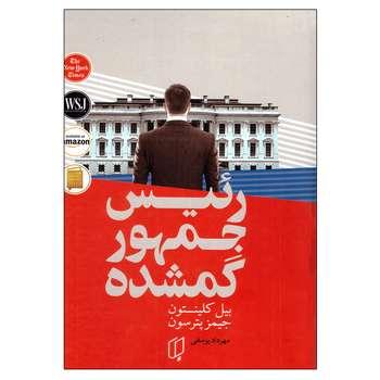 کتاب رئیس جمهور گمشده اثر بیل کلینتون و جیمز پترسون نشر باران خرد