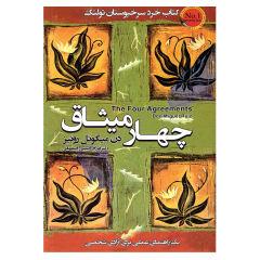 کتاب چهار میثاق اثر دن میگوئل روئیز انتشارات آتیسا