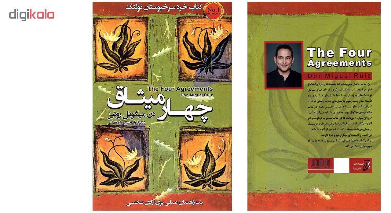 کتاب چهار میثاق اثر دن میگوئل روئیز انتشارات آتیسا main 1 1