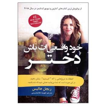 کتاب خود واقعی ات باش دختر اثر ریچل هالیس نشر باغ فکر