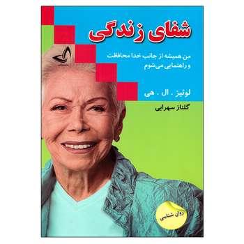 کتاب شفای زندگی اثر لوئیز . ال . هی نشر زرین کلک