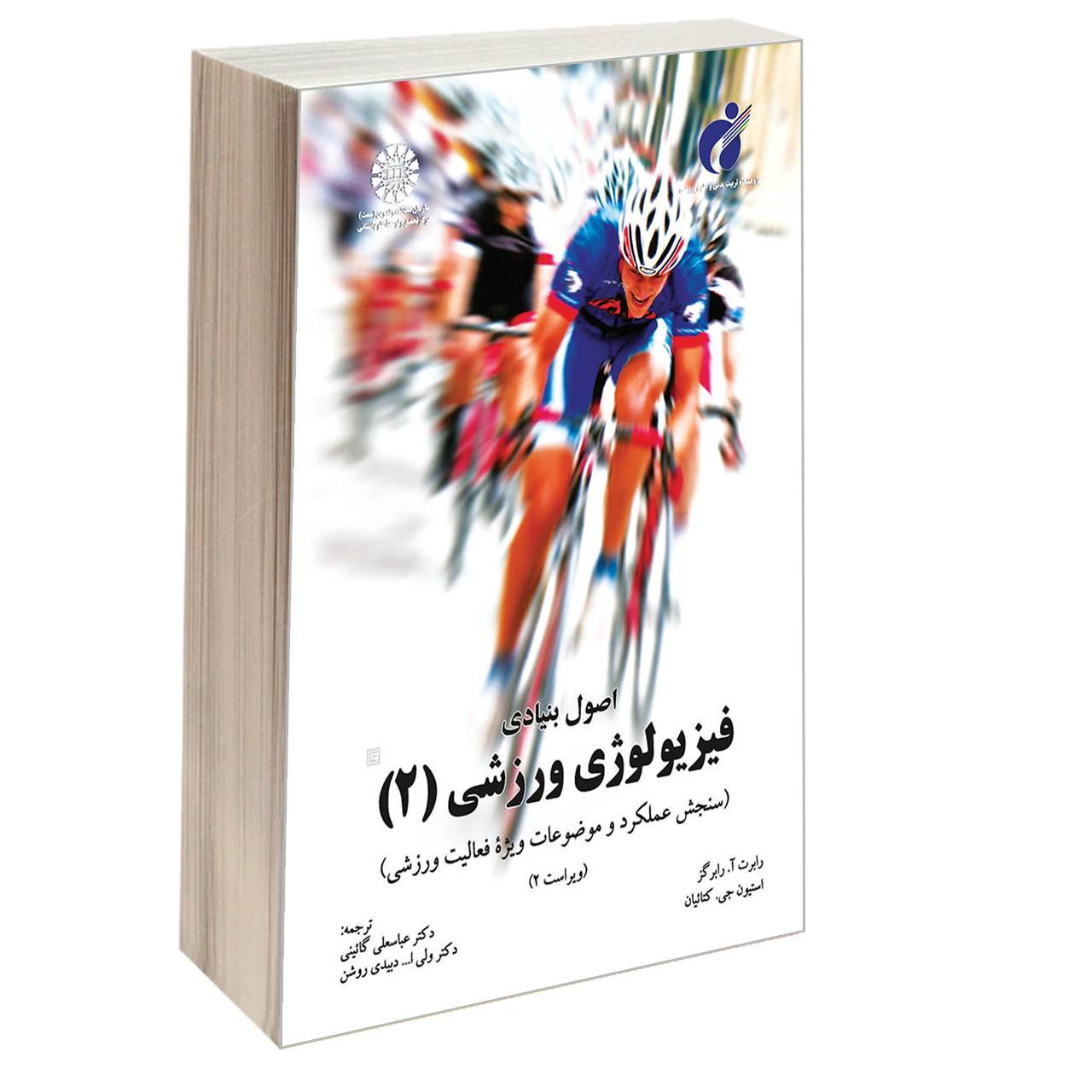خرید                      کتاب اصول بنیادی فیزیولوژی ورزشی 2 اثر رابرت آ. رابرگز و استیون جی. کتائیان نشر سمت