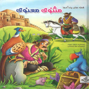 قصه هاي پندآموز مثنوي معنوي اثر مجيد مهري انتشارات الينا