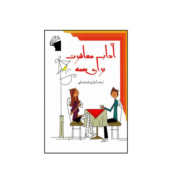 کتاب آداب معاشرت برای همه اثر داود نعمت الهی انتشارات معیار علم